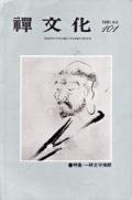 一絲文守禅師 禅文化 第101・102号 全2冊