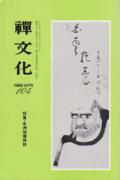 卓洲胡僊禅師 禅文化 第104号