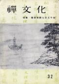 栄西禅師七百五十年 禅文化 第32号