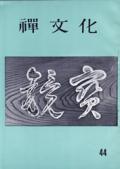 隠山禅師百五十年 禅文化 第44号