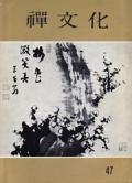 明治の禅匠 禅文化 第47・48・49号 全3冊