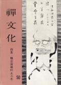 釋宗演禅師五十年 禅文化 第50号