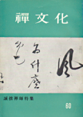 誠拙禅師特集 禅文化 第60号