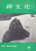 竜安寺の創建 禅文化 第64号