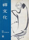 根を下す海外の禅 禅文化 第65号