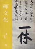 一休禅師 禅文化 第79号