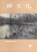 米国結制記念特集 禅文化 第83号