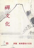 東西霊性の交流 禅文化 第95号