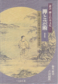禅と芸術 叢書禅と日本文化 第1・2巻 全2冊