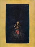 幕末・開花期の漆工・絵画 柴田是真名品集 全2冊