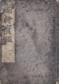 図絵宝鑑 全5冊