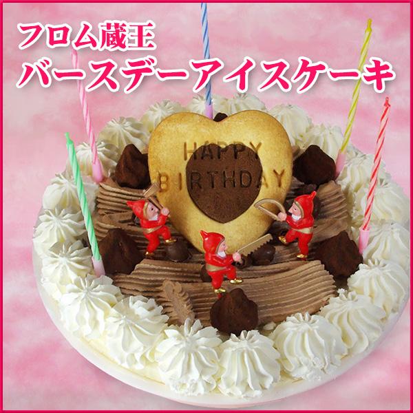 (New)フロム蔵王バースデーアイスケーキ【送料無料】沖縄は送料込み対象外