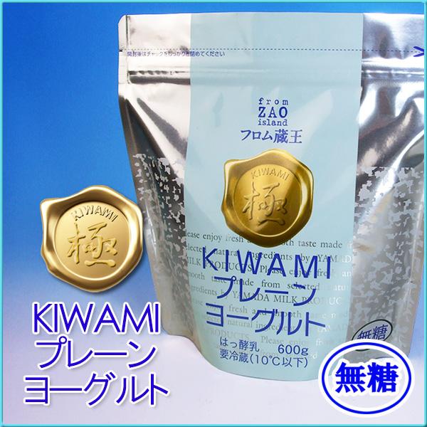フロム蔵王 極(KIWAMI)◆プレーン◆ヨーグルト600g×1個(無糖)