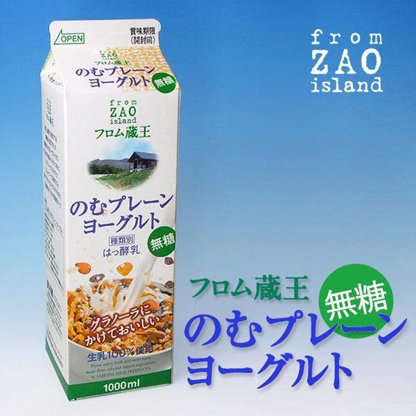 【砂糖不使用】フロム蔵王のむプレーンヨーグルト(無糖)1000ml