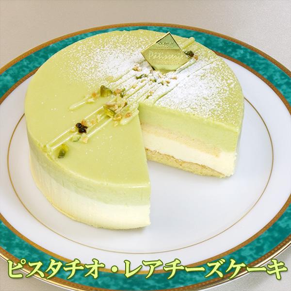 フロム蔵王 ピスタチオレアチーズケーキ4号