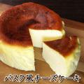 【新発売記念特別価格】フロム蔵王 バスク風チーズケーキ4号【送料別】