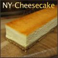 ブリック・NYチーズケーキ