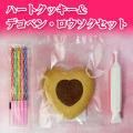 「ハート型クッキー」飾りセット(ロウソク・デコペン付き)