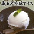 蔵王大吟醸アイスクリーム1000ml