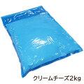 蔵王チーズ クリームチーズ2kg【業務用】