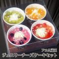 フロム蔵王ジュエリーチーズケーキ4個アソートセット(クリアケース入り)