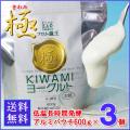 フロム蔵王 極(KIWAMI)ヨーグルト600g×3個(加糖)【送料無料】