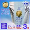 フロム蔵王 極(KIWAMI)◆プレーン◆ヨーグルト600g×3個(無糖)【送料無料】