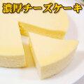 【送料別】大感動!濃厚チーズケーキ2個セット
