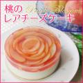 フロム蔵王 桃のレアチーズケーキ4号