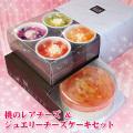 フロム蔵王桃のレアチーズケーキ&ジュエリーギフトセット【送料込み】