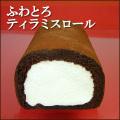 ふわとろティラミスロールケーキ 【送料別】