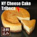【送料込み】ニューヨークチーズケーキ《トライベッカ》
