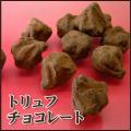 トリュフチョコレート(リボン付き個包装)