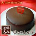 [1/31(24:00)迄早割]◆バレンタイン◆ザッハトルテ4号【送料込み】