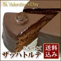 [1/31(24:00)迄早割]◆バレンタイン◆極上のザッハトルテ5号 【送料込み】