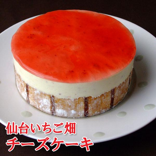 仙台いちご畑チーズケーキ