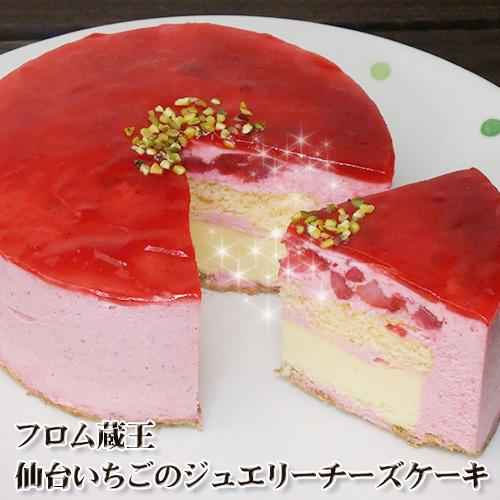 フロム蔵王 仙台いちごのジュエリーチーズケーキ4号
