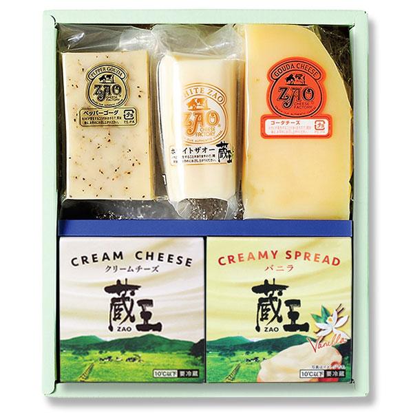 蔵王チーズ チーズ詰合せギフト(ZR-04)