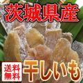 茨城県産干し芋ギフト