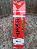 「薪火寒茶」★川上さんの三年番茶