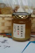 自然栽培の生姜でつくる「黒糖生姜シロップ」 小瓶