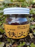 「オーサワの鉄火味噌 豆味噌」★川上さんのおそうざい★