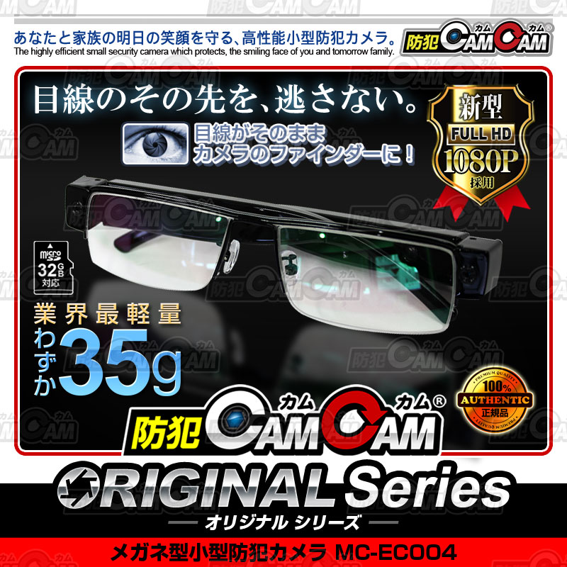 [mc-ec004][メガネ型]1ボタンで簡単操作メガネ型カメラ フルHD 30FPSの滑らか高画質画像