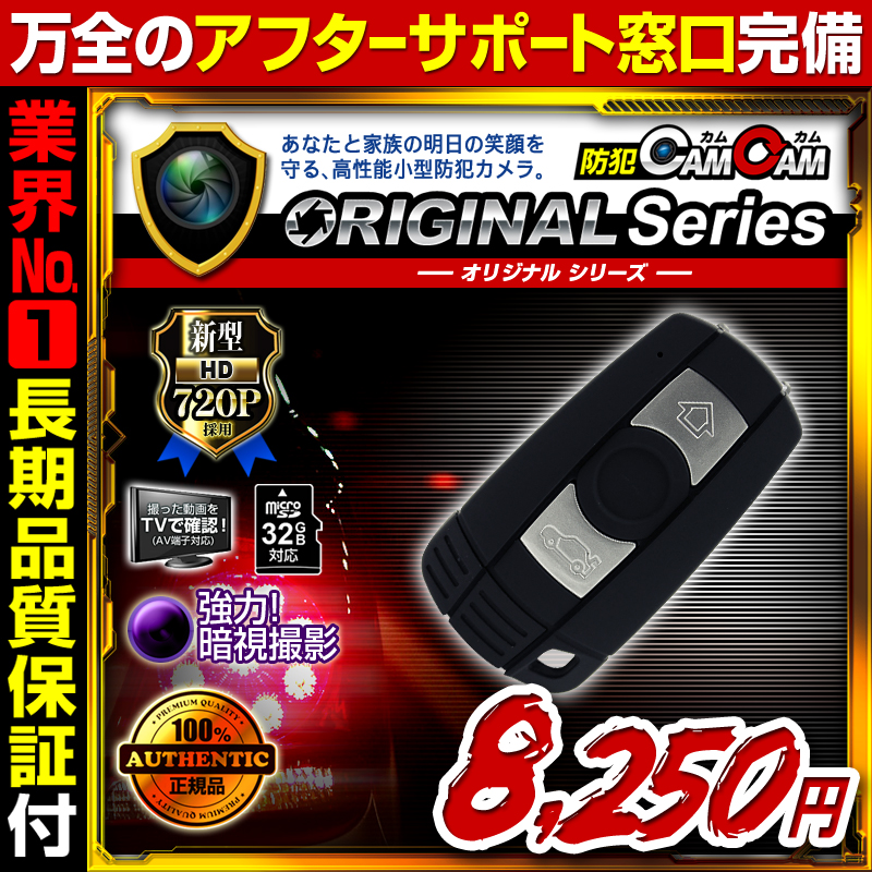 [mc-k008][キーレス型]赤外線LED搭載で暗闇の撮影に対応 撮影した映像はTVでも確認できる