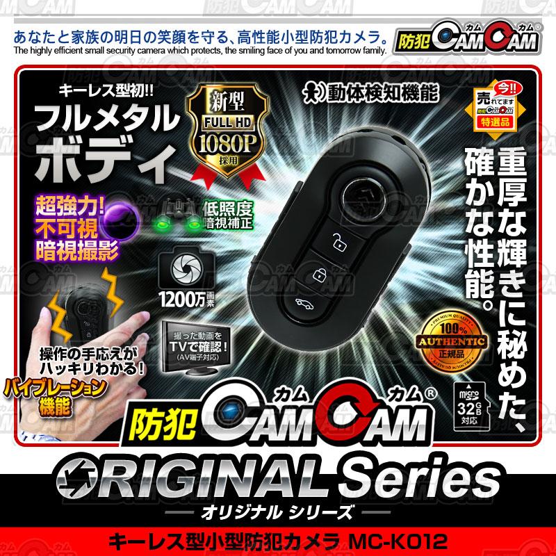 [mc-k012][キーレス型]高級車キーレスを思わせる重厚感 赤外線LED搭載で暗視撮影もできる