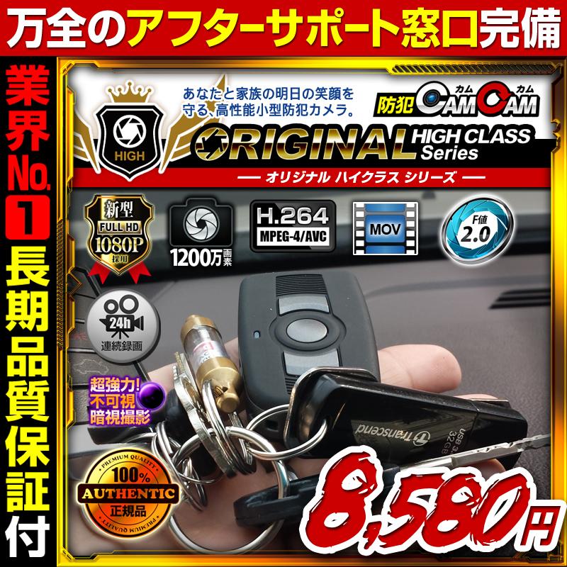 小型カメラ 防犯カメラ 防犯CAMCAM 防犯カムカム ORIGINAL HIGH CLASS Series オリジナルハイクラスシリーズ mc-k013 キーレス型カメラ MOV 業界最長3ヶ月保証 お客様サポート完備 スパイカメラ 隠しカメラ