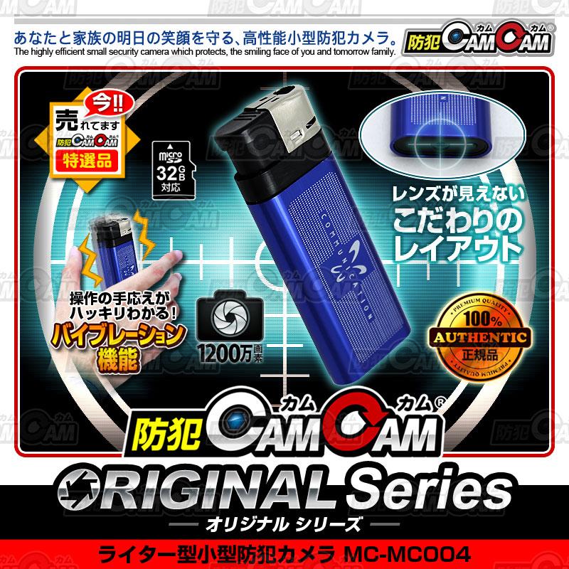 [mc-mc004][ライター型]タバコや灰皿と並べれば本物同然 小さくて使いやすく入門用に最適