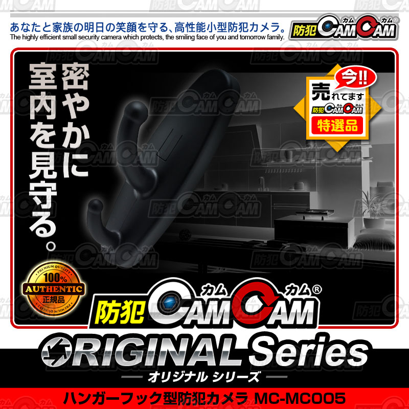 [mc-mc005][ハンガーフック型]日常に溶け込むフック型カメラ ボタンが見えない最強擬態モデル