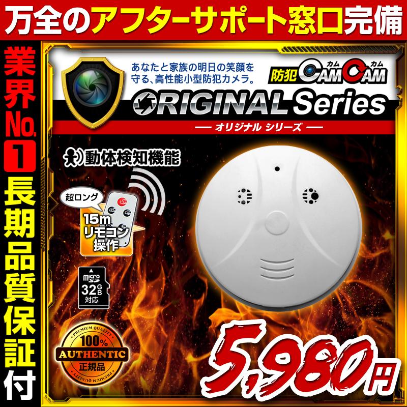 [mc-mc007][火災報知器型]ワンプッシュで簡単超遠距離操作 更に動体検知も付いた入門モデル