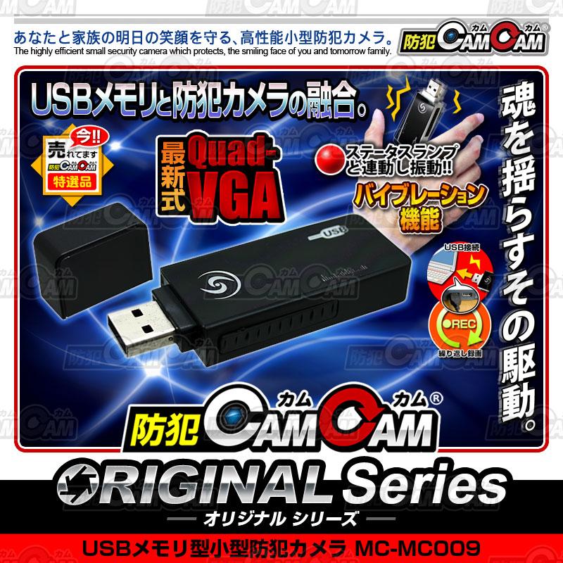 [mc-mc009][USB型]操作状況をバイブレーションでお知らせ 高画質1200万画素 静止画撮影対応